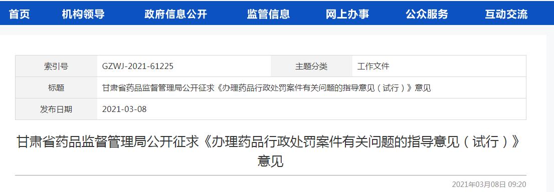甘肃省药品监督管理局公开征求《