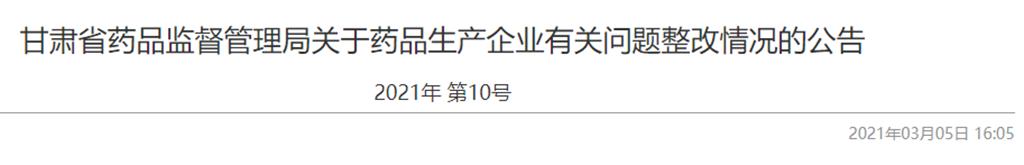 甘肃省药品监督管理局关于药品生