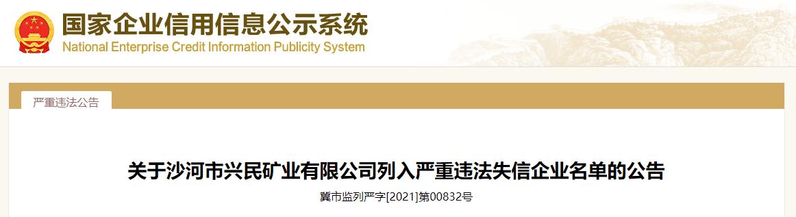 河北省市场监督管理局关于沙河市