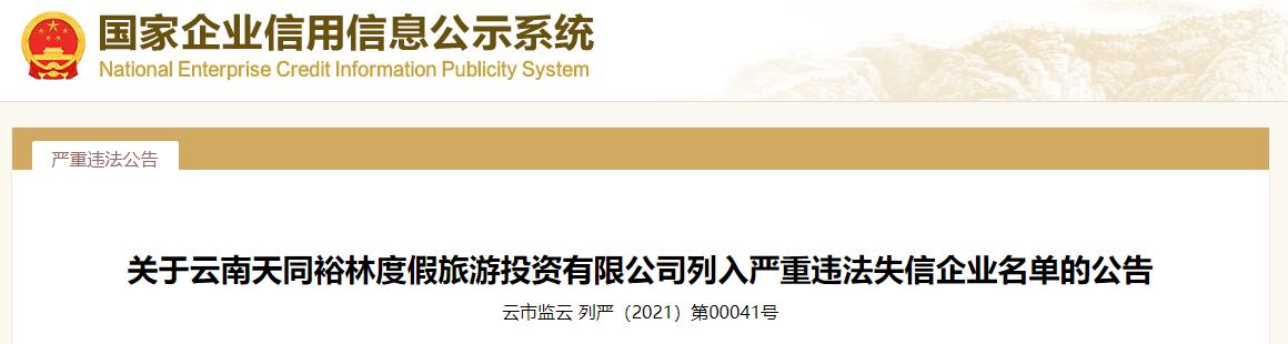 云南省市场监督管理局关于云南天