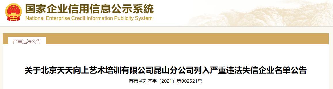 江苏省市场监督管理局关于北京天天向上艺术培训有限公司昆山分公