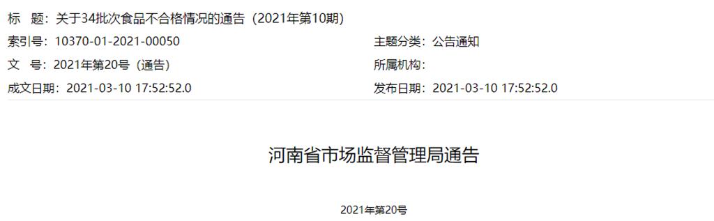 河南省市场监督管理局抽检食用油