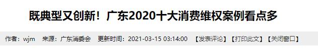 """广东2020十大消费维权案例:""""国际学校'真霸王'消委打出'组合拳'"""""""