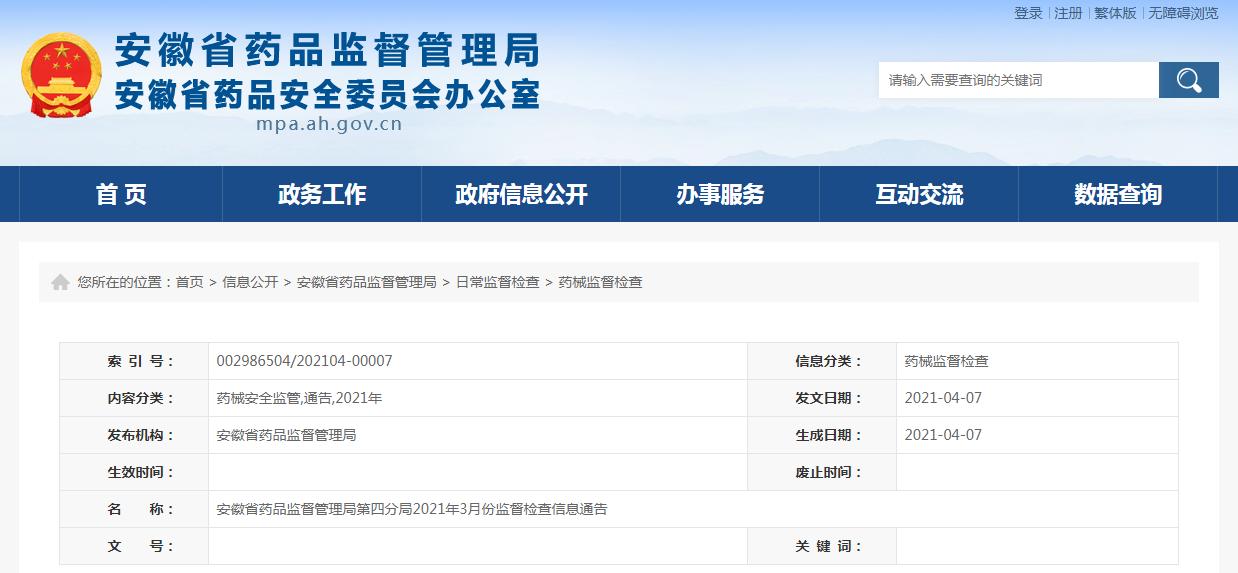 安徽省药品监督管理局第四分局发布2021年3月份医疗器械生产监督检查信息