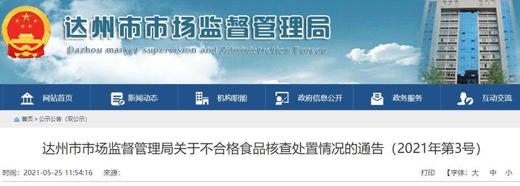 四川省达州市市场监督管理局关于不合格食品核查处置情况的通告(2021年第3号)