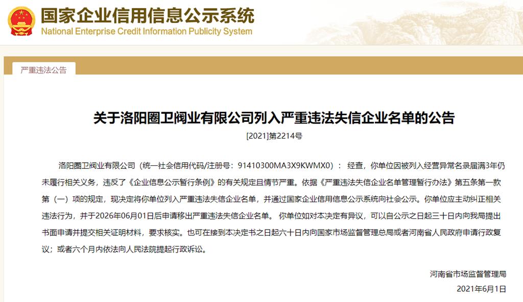 河南省市场监管局关于洛阳圈卫阀业列入严重违法失信企业名单的公告