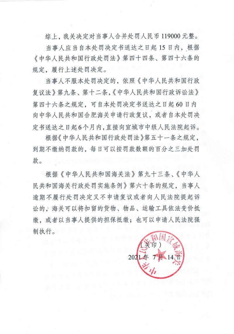 广信农化  处罚决定书(4)