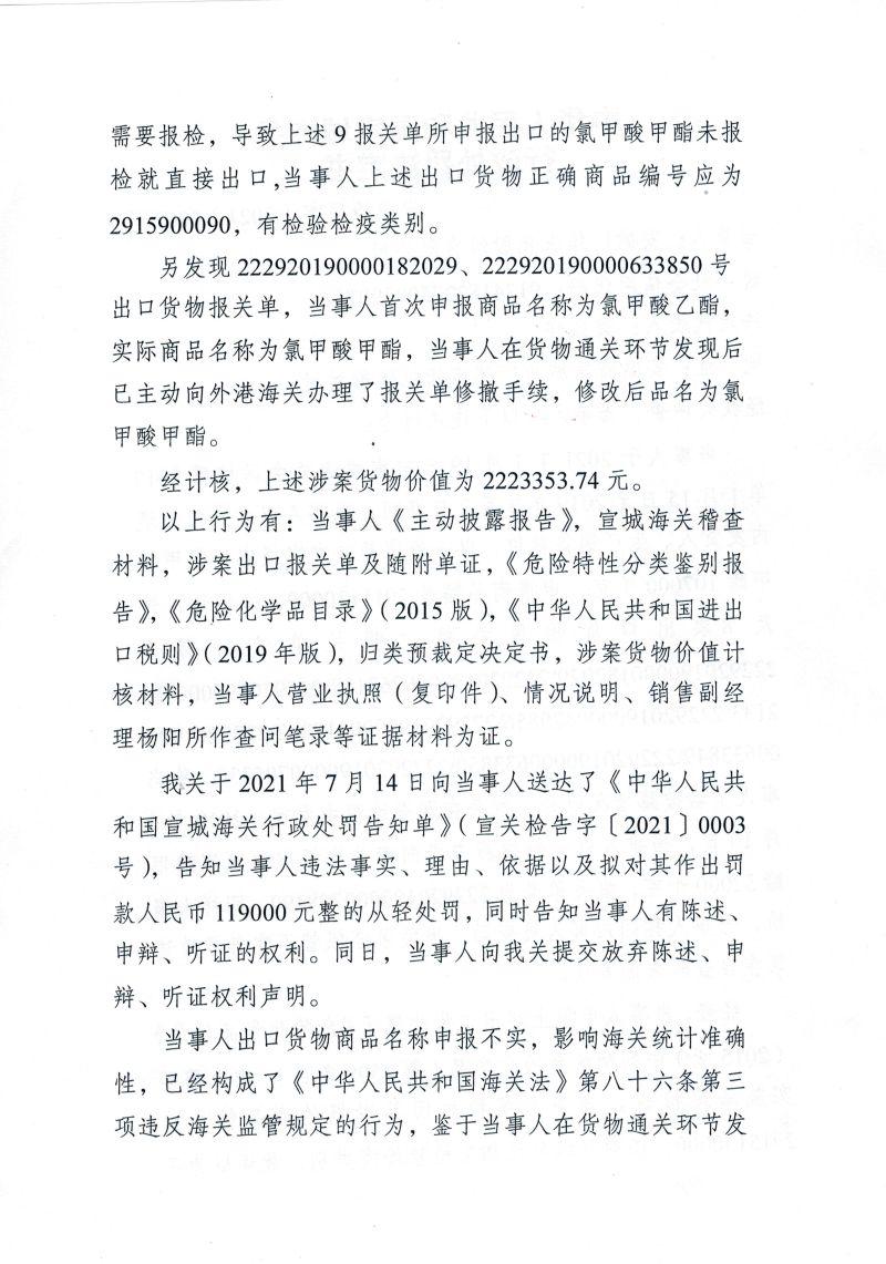 广信农化  处罚决定书(2)