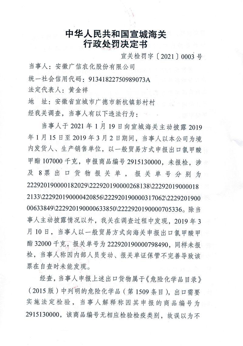 广信农化 处罚决定书(1)