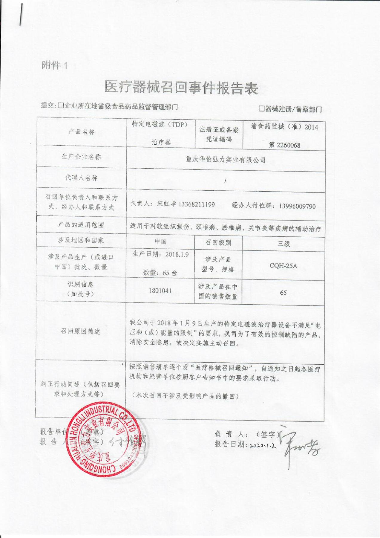 重庆华伦弘力实业有限公司对特定电磁波治疗器主动召回