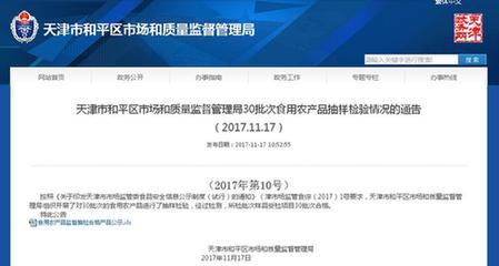 天津市和平区市场和质量监督管理局:30批次食用农产品抽样检验全部合格