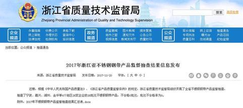 浙江省质监局:不锈钢钢带产品抽查全部合格