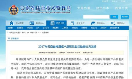 云南省质监局:啤酒瓶产品不合格产品检出率为26.30%