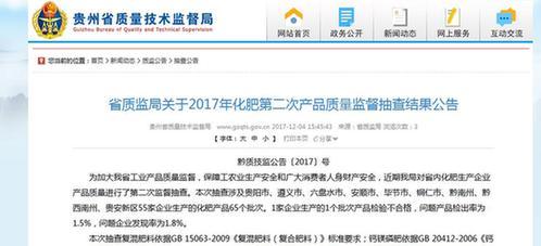 贵州省质监局:化肥产品抽检65批次1批次不合格