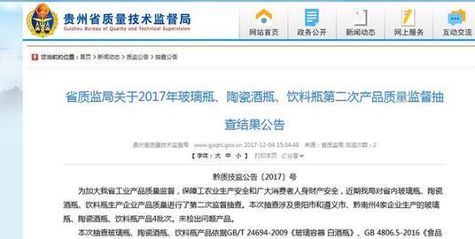 贵州省质监局:玻璃瓶、陶瓷酒瓶、饮料瓶产品抽检4批次全部合格