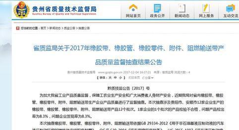 贵州省质监局:橡胶带、橡胶管、橡胶零件、附件、阻燃输送带产品抽检12批次1批次不合格