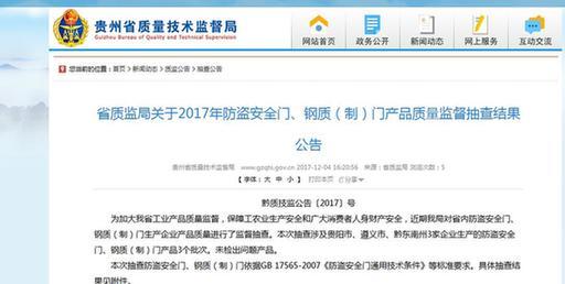 贵州省质监局:防盗安全门、钢质(制)门抽检3批次全部合格