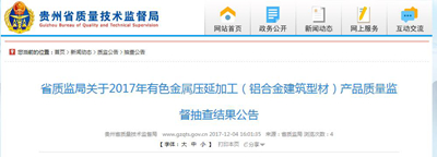 贵州省质监局抽查铝合金建筑型材全部合格