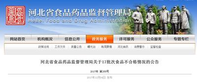 河北省食药监局:17批次食品抽检不合格