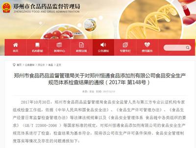 博悦娱乐官网登录地址郑州市食药监局传递对郑州恒通食物增添食品原辅料及添