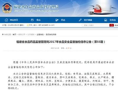 福建省食药监局:水果制品、饮料等8批次食品样品抽检不合格
