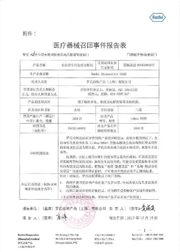 罗氏诊断产品(上海)有限公司对全自动生化免