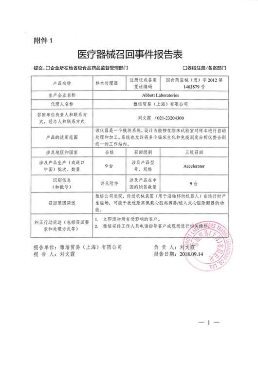 雅培(上海)公司[gōngsī][gōngsī]对样本处理器召回