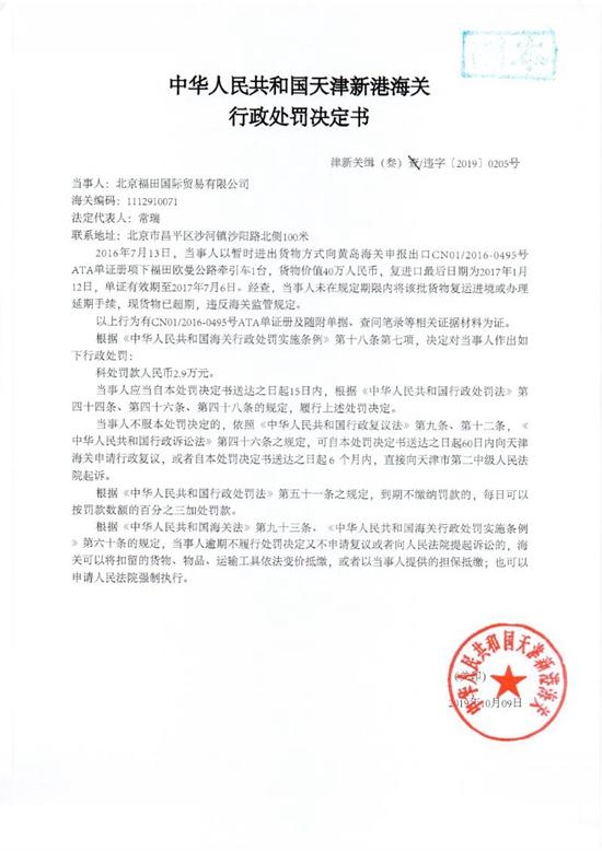 涉嫌违反海关监管规定 北京福田
