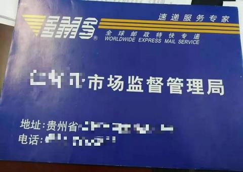 贵州省市场监管局严正声明:收到