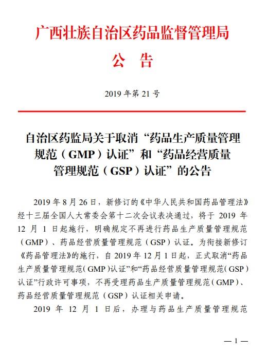 廣西自治區藥監局關于取消藥品生