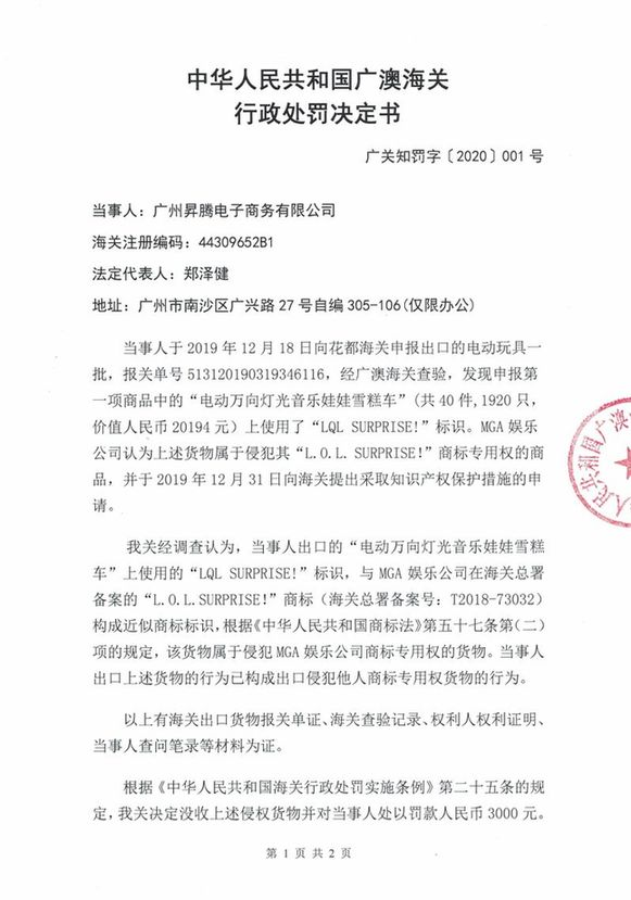 广州�N腾电子商务有限公司出口侵