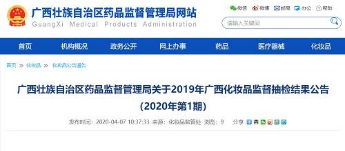 广西自治区药监局:25批次化妆品不合格