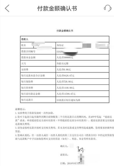 平安普惠被投诉存借贷搭售行为