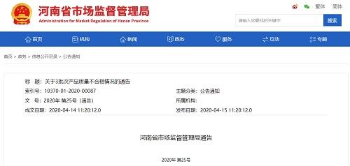 河南省市场监督管理