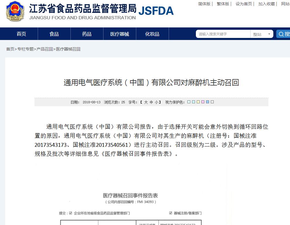 通用电气医疗系统(中国)有限公司对麻醉机主动召回