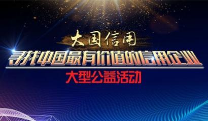 """""""寻找中国最有价值的信用企业"""" 大型公益活动全面展开"""