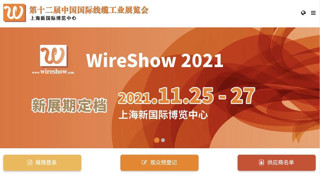 关于第十二届中国国际线缆工业展览会 (WireShow 2021)延期定档的通知