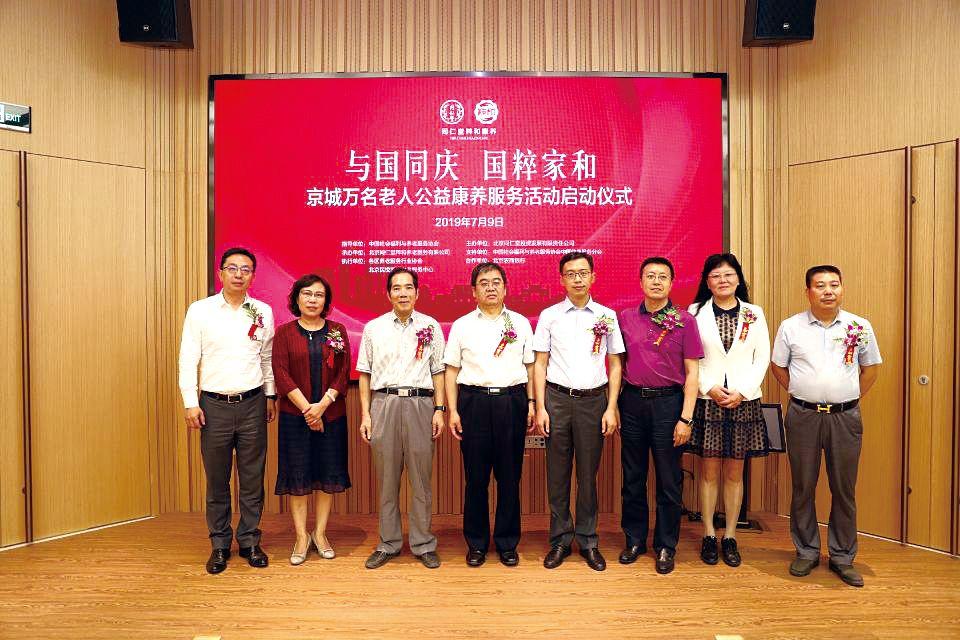 同仁堂粹和康养万名老人公益活动正式启动_北京仁爱慈善基金会