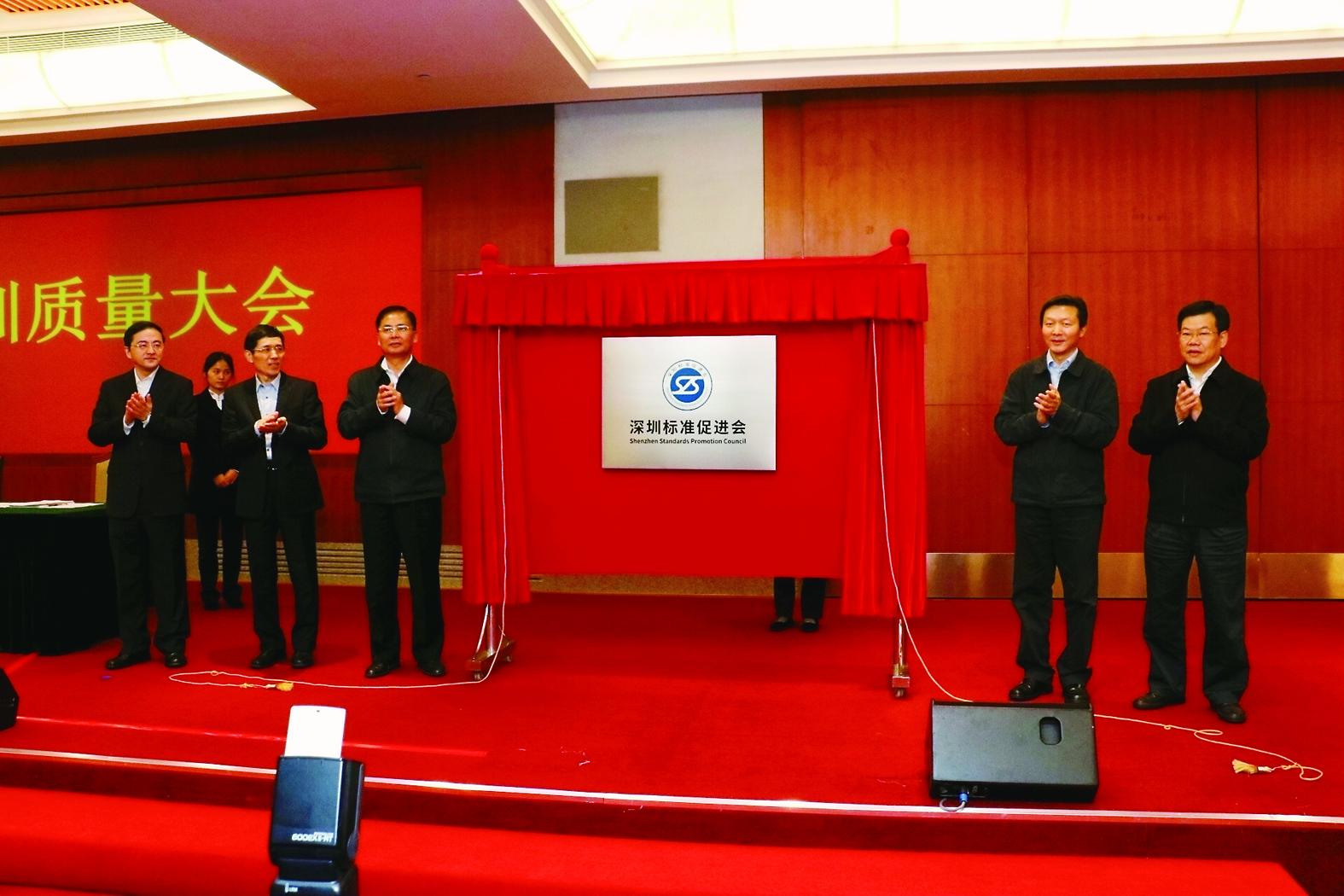 深圳市标准技术研究院在市场监管大部制改革