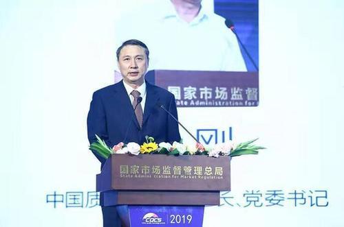 【必威体育】2019中国质量合势峰会在京举行