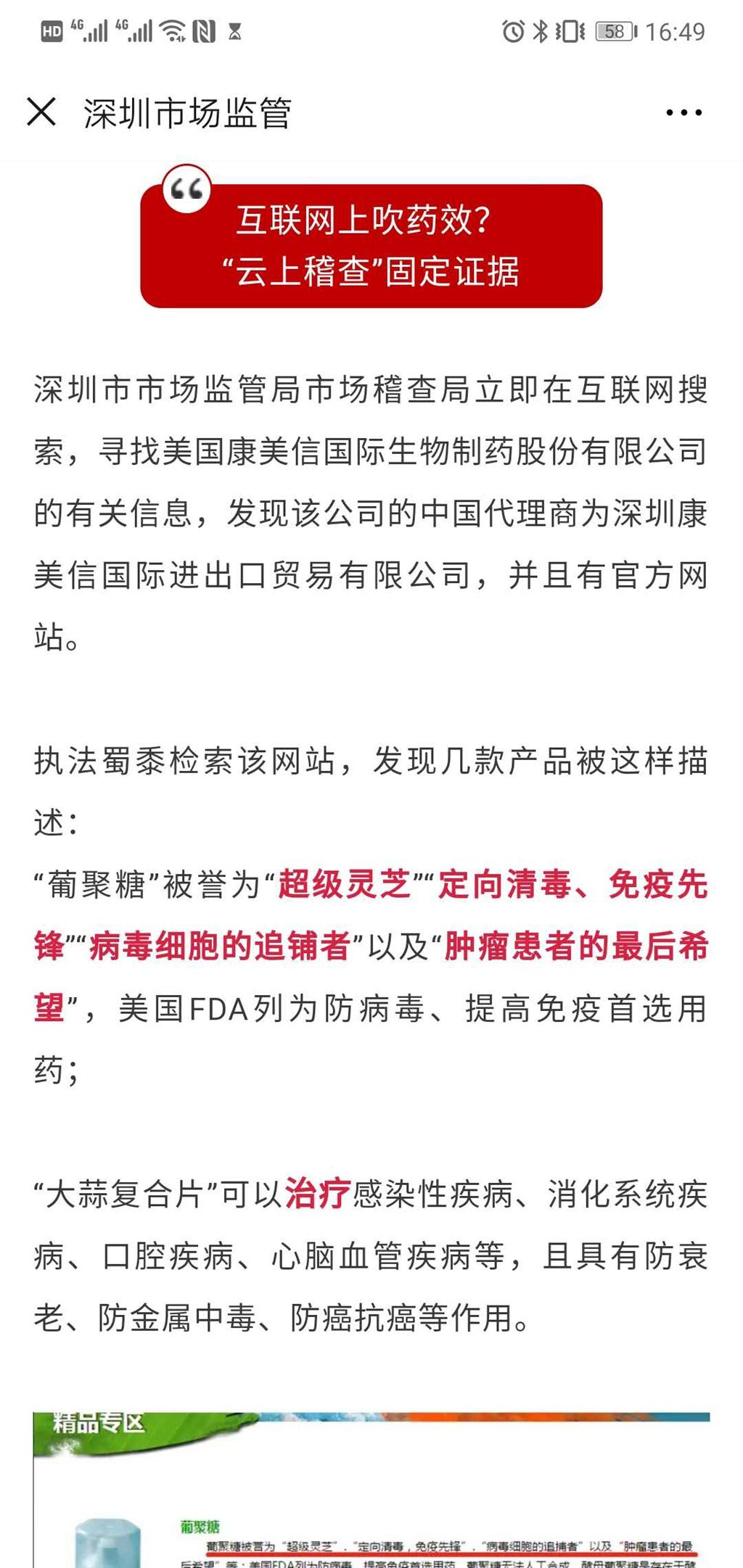 """曝光=-进口食品当""""神药""""康美信涉嫌虚假宣传将被罚"""