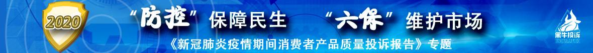 """2020年""""战疫""""保障民生 """"三保""""维护市场专题报道"""