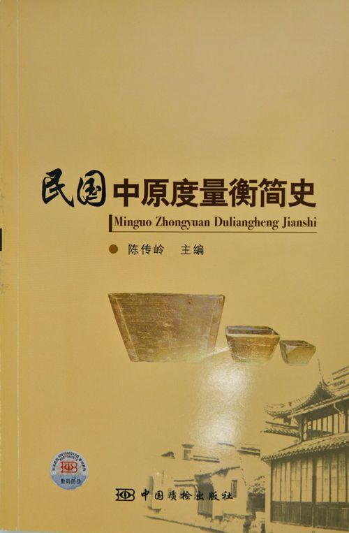 深耕十载,河南计量科技文化研究攻关项目发布首批学术成果
