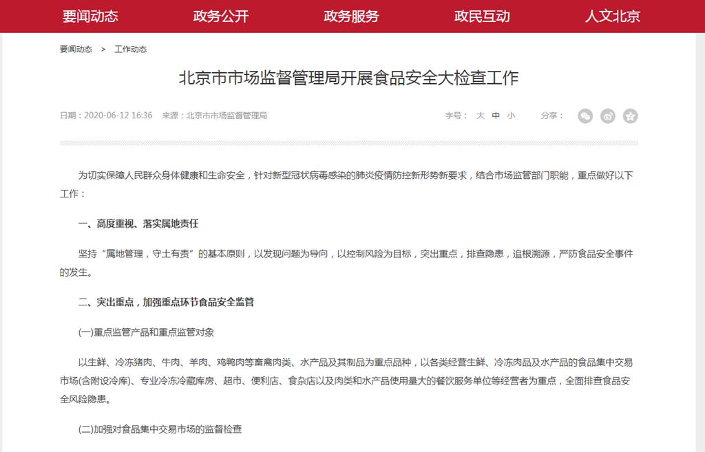 北京市市场监督管理局开展食品安全大检查工作