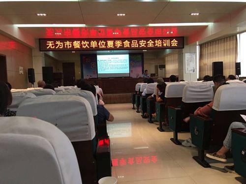 安徽省无为市市场监管局开展餐饮单位夏季食品安全培训