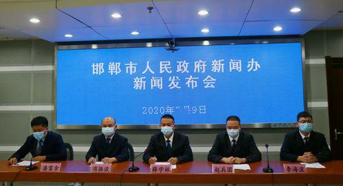 河北省邯郸市召开2020年上半年食