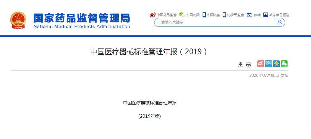 国家药品监督管理局发布中国医疗器械标准管理年报(2019)