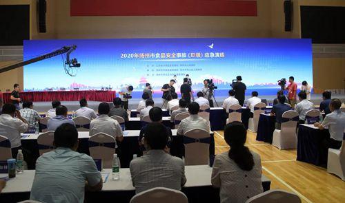 江苏省市场监管局与扬州市政府开展食品安全事故(Ⅲ级)应急演练