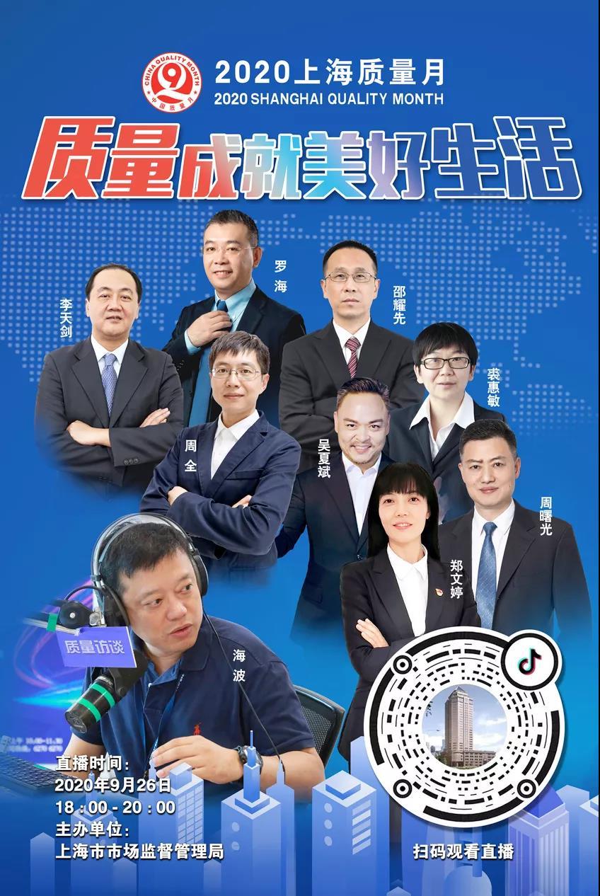 """上海市2020年""""质量月""""活动掠影"""