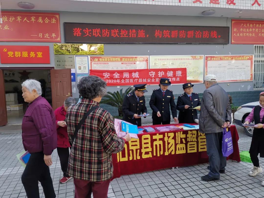 陕西安康市石泉县市场监管局:安